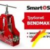 Трубогиб, профилегиб BendMax-200 (Smart&Solid)