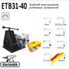 Трубогиб электрический роликовый, профилегиб ETB31-40 (220V)...