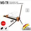 Инструмент продольного скручивания M3-TR
