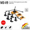 Инструменты гибки завитков M3-V9 (9шт)