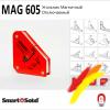 Магниты Smart&Solid серии MAG 605/606