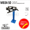 Трубогиб ручной универсальный MB34-50
