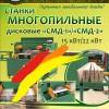 """Станок многопильный дисковый """"Тайга"""" СМД-1 / СМД-2"""