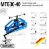 Трубогиб ручной роликовый, профилегиб MTB 30-40